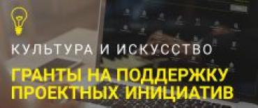 Интернет-портал «Культура. Гранты России»