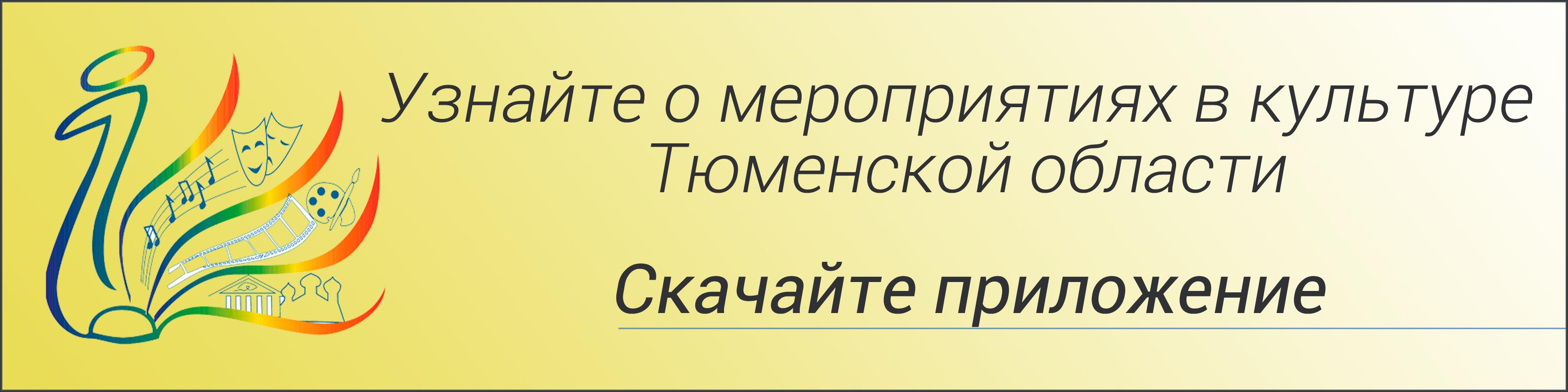 Календарь мероприятий в сфере культуры Тюменской области