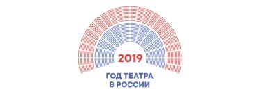 Года театра в России 2019
