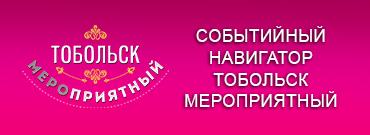 Событийный навигатор Тобольск МероПриятный